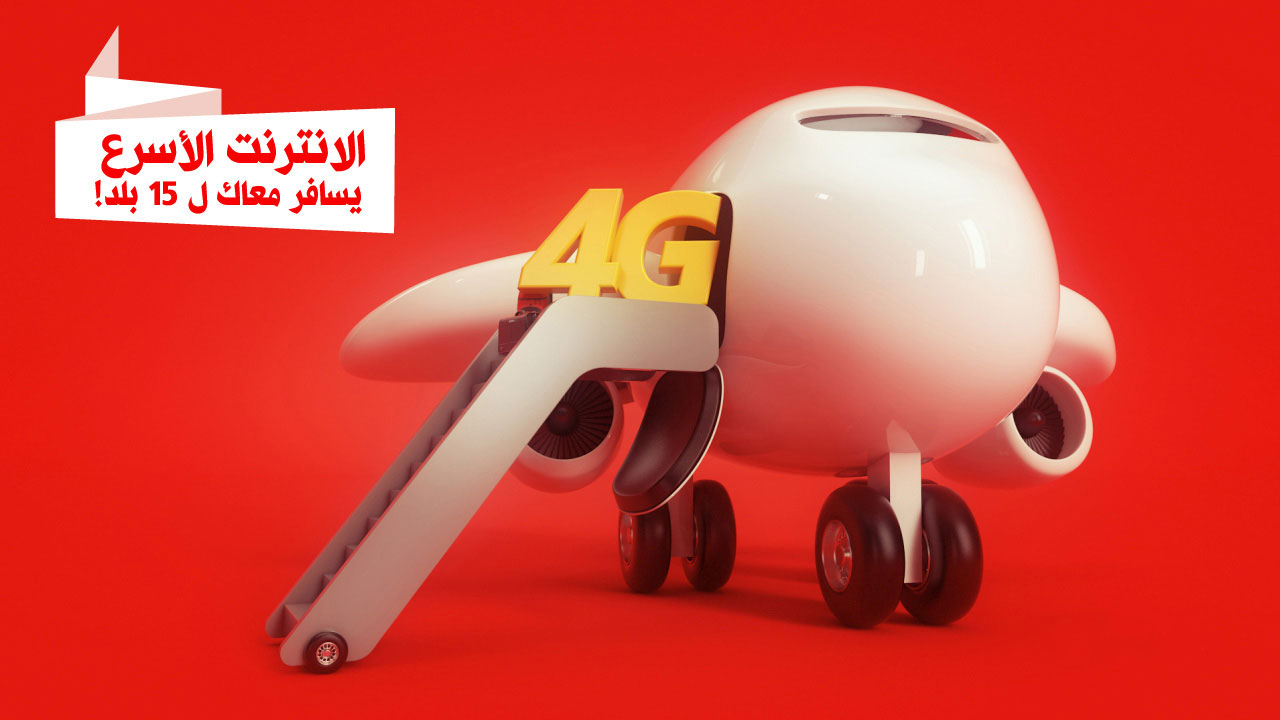 Ooredoo 4G 3D visualization