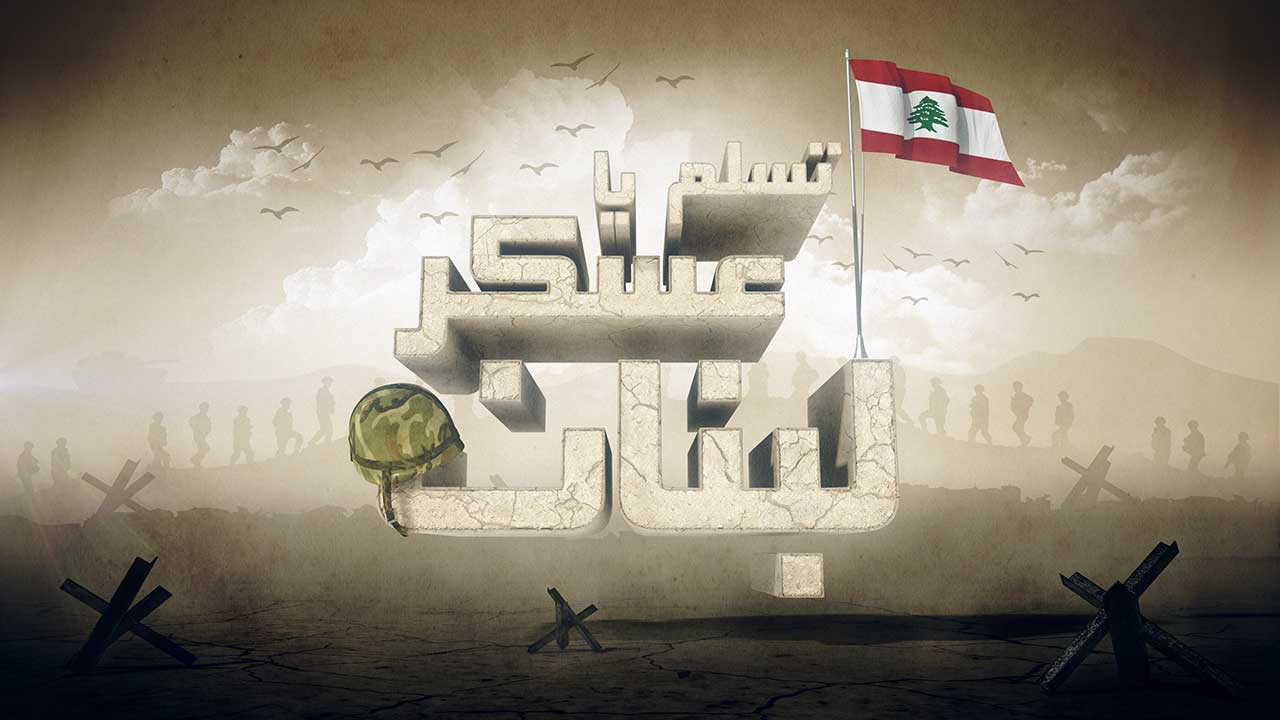 Lebanese army day greeting card