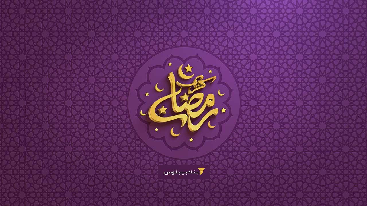 Byblos Bank Ramadan greeting card 2017
