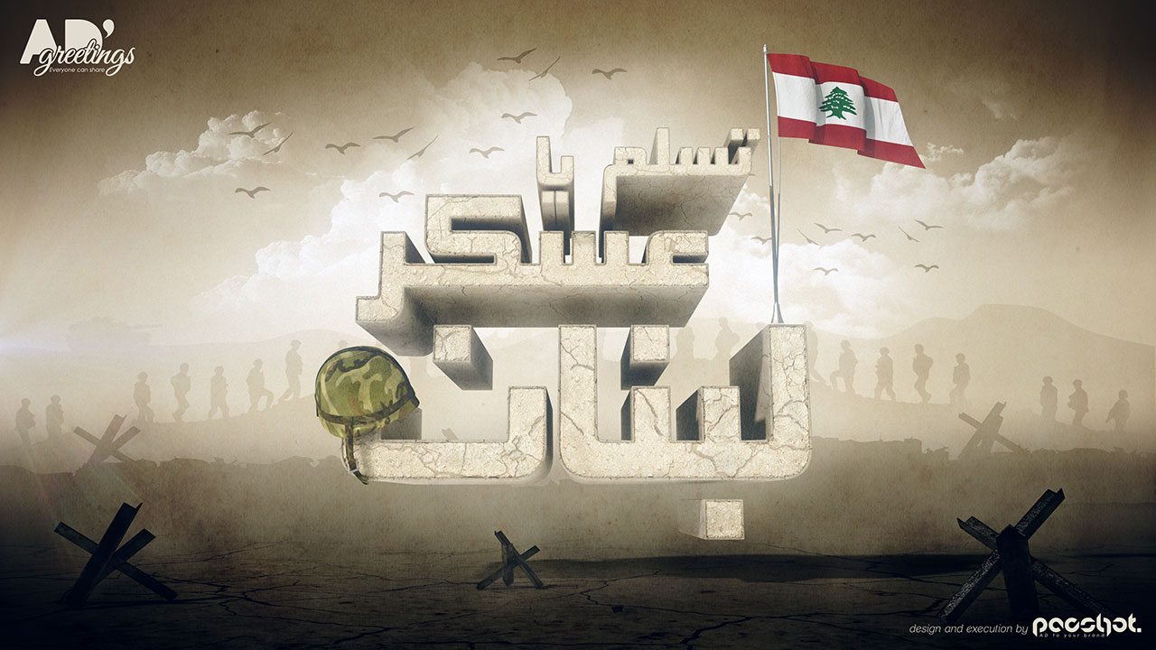 Lebanese Army Day Greeting Card Pacshot